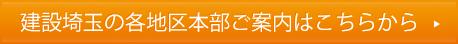 建設埼玉の各地区本部ご案内はこちら