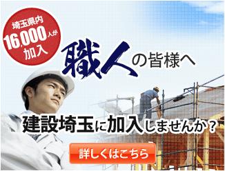 職人の皆様へ 建設埼玉に加入しませんか?